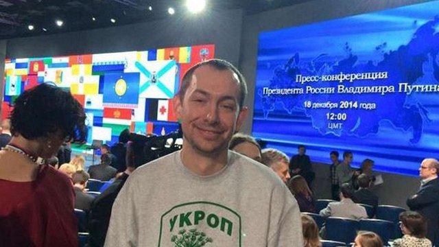 Український журналіст поставив Путіну незручні питання про Україну (відео)