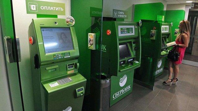 «Сбербанк» Росії готується до нової хвилі панічних настроїв у населення