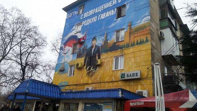 """У Севастополі """"підправили"""" графіті із Путіним"""