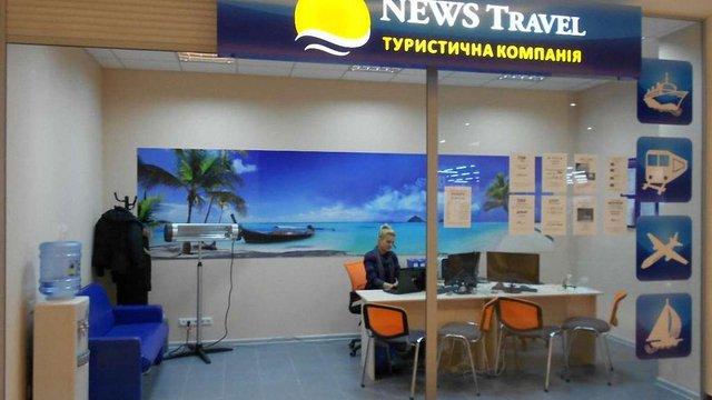 Туроператор «Ньюз Тревел» заявив про припинення діяльності з 17 січня