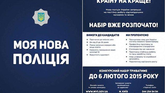 МВС оголосило набір до нової патрульної служби
