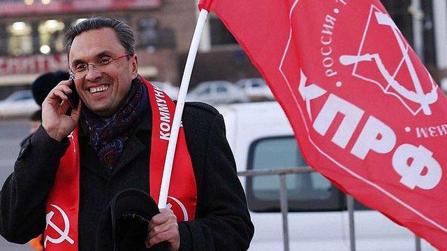 Російський депутат-комуніст постане перед судом