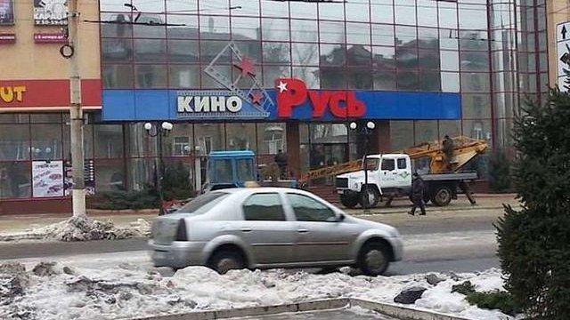 У Луганську кінотеатр «Україна» перейменували в «Русь»