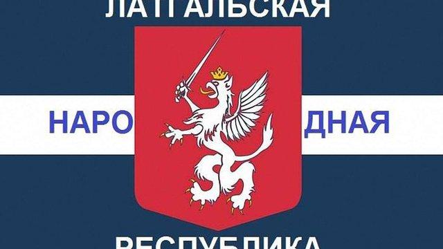 """У соцмережах в Латвії з'явилися заклики до створення """"Латгальської народної республіки"""""""