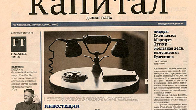 Закрилась єдина в Україні ділова щоденна газета