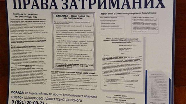 У райвідділах Львова розмістять стенди з порадами для затриманих щодо захисту своїх прав