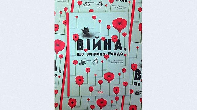 У Львові вийшла книга про те, як говорити з дітьми про війну