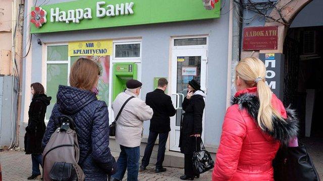 Банк «Надра» визнано неплатоспроможним