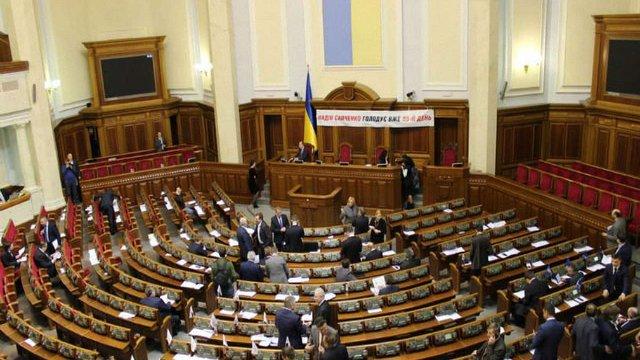 Верховна Рада ліквідувала Нацкомісію з питань моралі