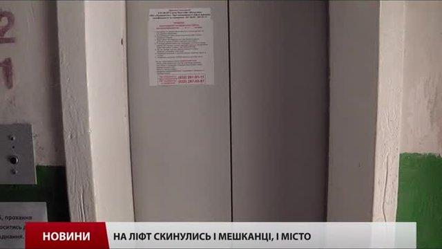 У Львові планують розгорнути виробництво ліфтів