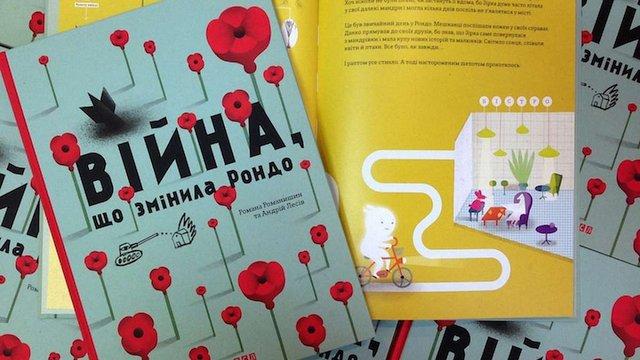 Книга «Війна, що змінила Рондо» отримала нагороду в Італії