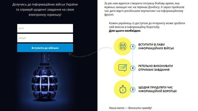 Юрій Стець закликав українців вступати до лав «інформаційних військ»