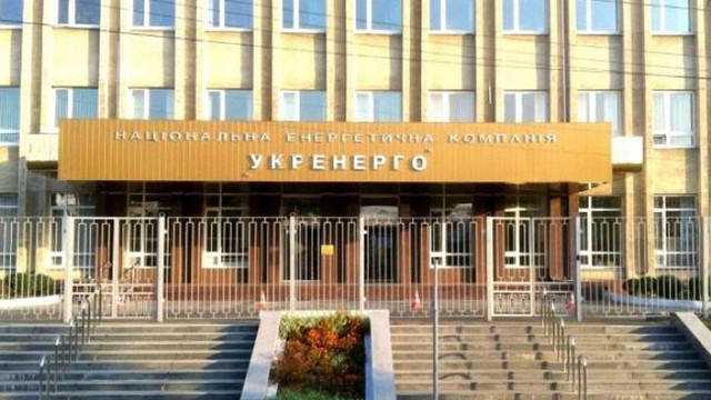 Держкомпанія «Укренерго» нищиться руками російських олігархів, - «Самопоміч»