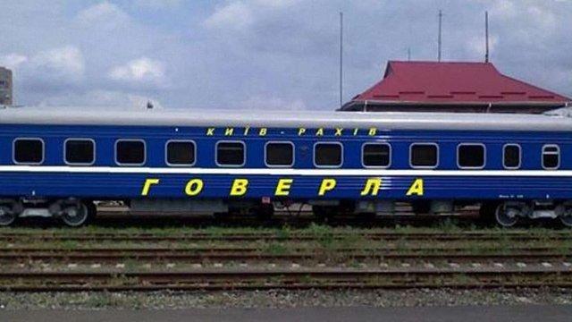 Гравці «Говерли» їхали 16 годин у холодному потязі на гру до Києва