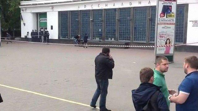 На станції метро «Арсенальна» у Києві шукають вибухівку