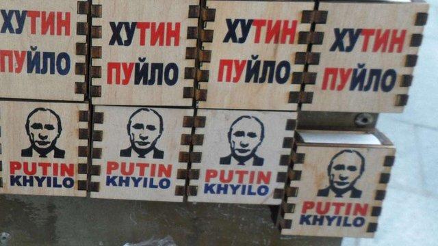 У Львові продають сірники із написом «Putin Huilo»