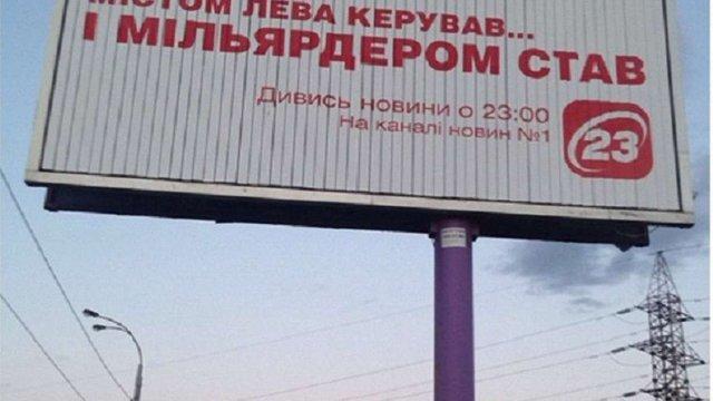 У Києві з'явились білборди з «тролінгом» Садового