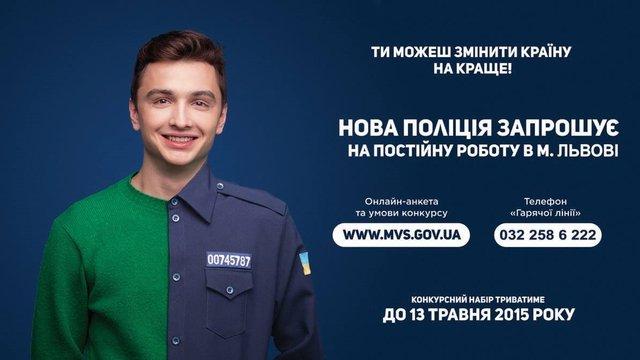 Відбір кандидатів у нову патрульну службу Львова почався на тиждень раніше