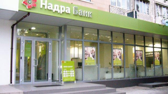 Виплати вкладникам банку «Надра» розпочнуться з 21 квітня