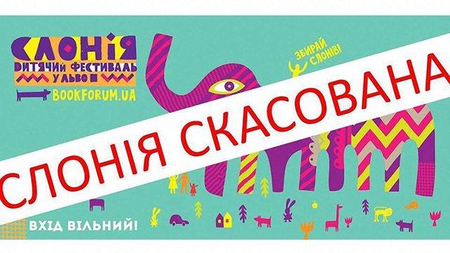 «Форум видавців» скасував дитячий фестиваль «СлоніЯ»