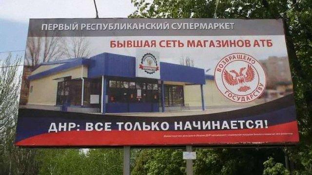 Терористи привласнили магазини мережі, яку хотіли націоналізувати нардепи