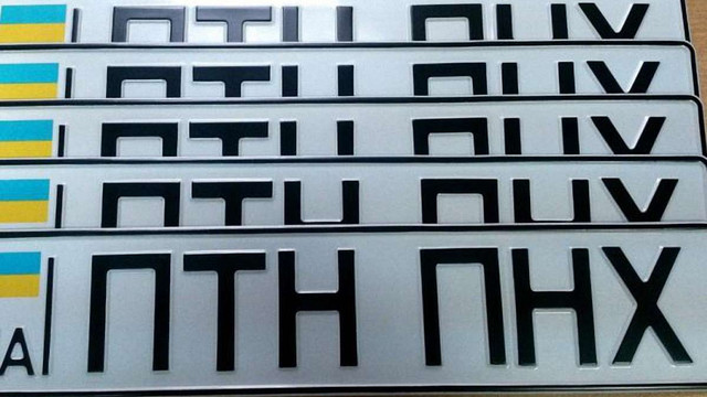Аваков заборонив будь-які наклейки на автомобільних номерах, в тому числі – патріотичні (відео)
