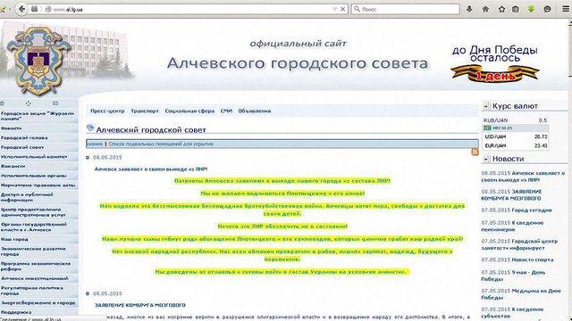Сайт Алчевської міськради оголосив про вихід з ЛНР