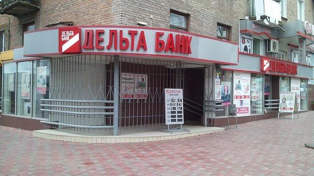 Генпрокуратура перевіряє діяльність неплатоспроможного «Дельта Банку»