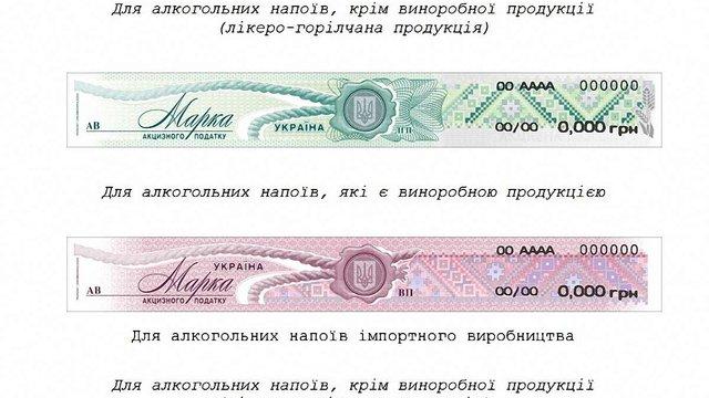 Кабмін з 1 липня вводить акцизні марки нового зразка