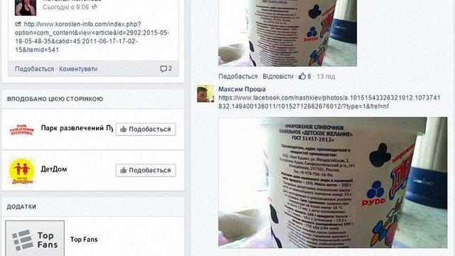 Житомирський маслозавод вимагає від кримської фірми припинити використання ТМ «Рудь»