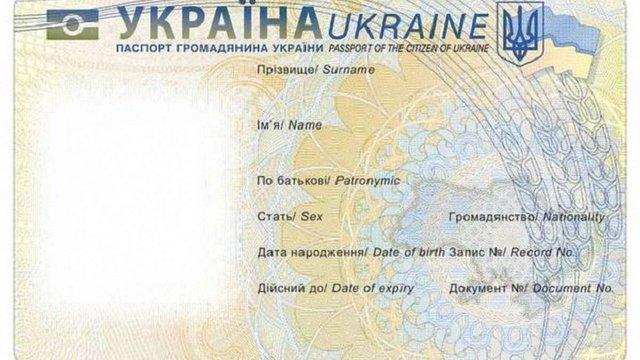 З нового року українцям видаватимуть нові внутрішні біометричні паспорти
