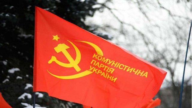 Київський суд знову зняв з розгляду справу про заборону КПУ