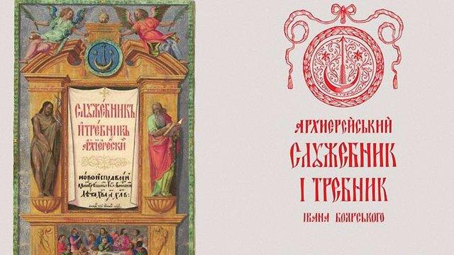 Унікальний львівський рукопис 1632-го року перевидали в Україні