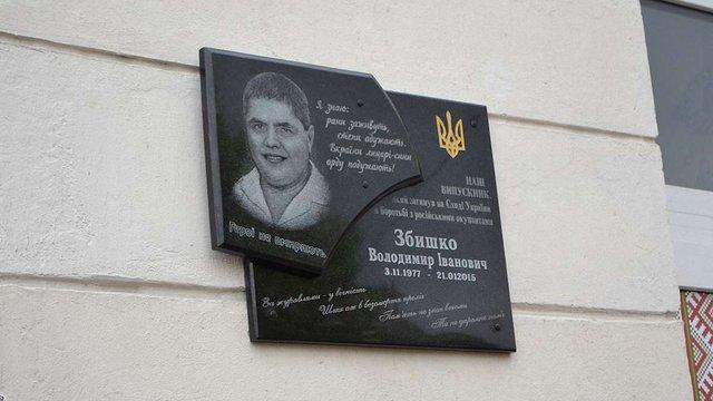 У Раві-Руській відкрили меморіальну дошку загиблому в АТО офіцеру