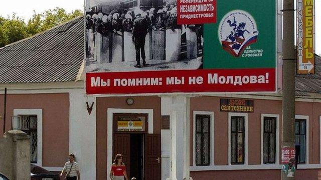Громадські організації Придністров'я попросили Путіна про захист
