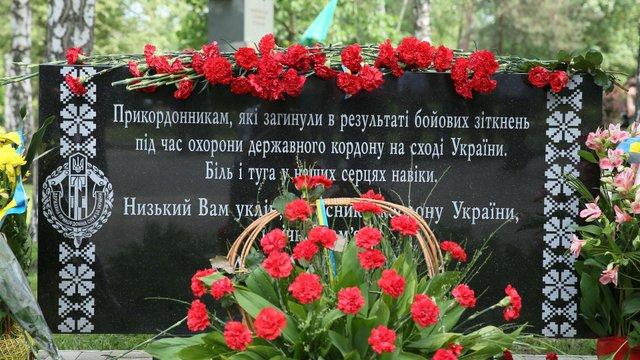 Загиблим в АТО прикордонникам встановили меморіал у Києві