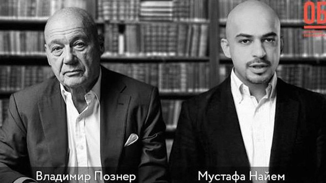 Російський «Антимайдан» намагається зірвати диспут Познера і Найєма у Петербурзі
