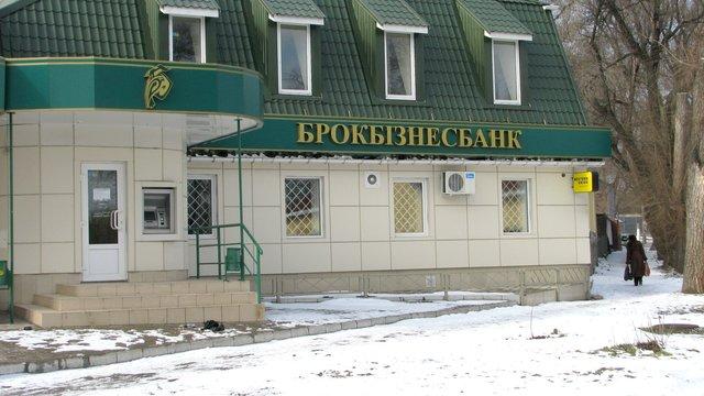 Майно банку Курченка продаватимуть на аукціоні 10 червня