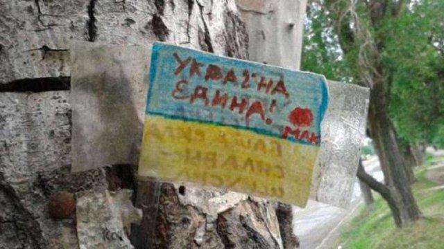 В окупованому Луганську розклеїли українські прапори