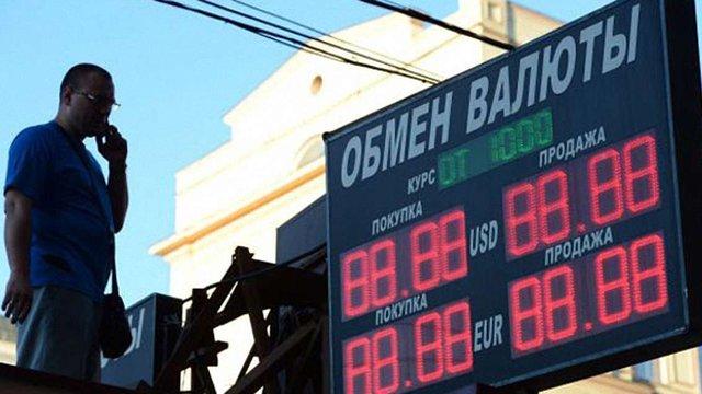 Через відновлення боїв на Донбасі у Росії обвалився рубль і фондовий ринок
