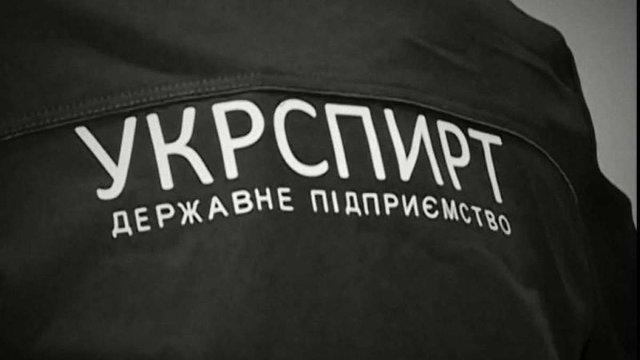У справі про розкрадання ₴800 млн СБУ затримала співробітника «Укрспирту»