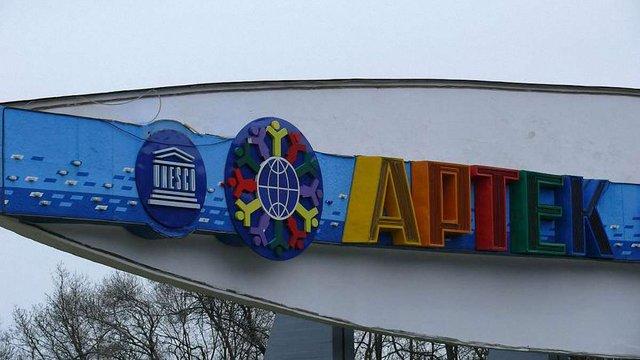 На час окупації Криму «Артек» переїде на Київщину