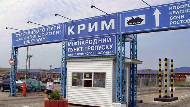 Уряд затвердив порядок в'їзду в Крим і виїзду з нього