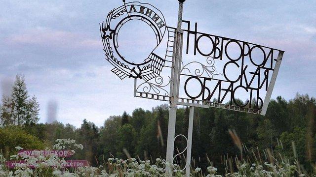 У Росії з'явилася перша область, якій загрожує дефолт