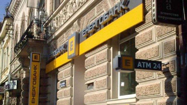 НБУ ліквідовує «Енергобанк»