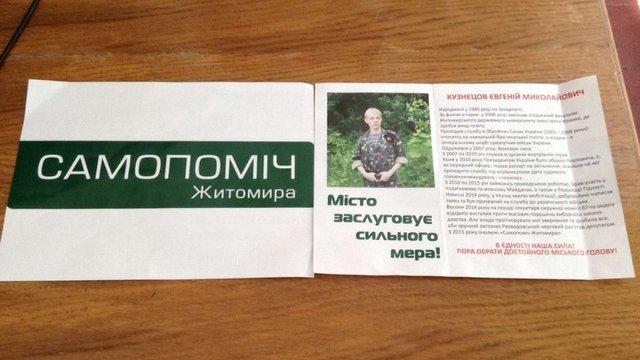 У Житомирі спробували дискредитувати партію «Самопоміч», - заява