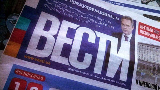 Екс-редактора «Вести. Репортер» оголосили у розшук, офіс редакції обшукують