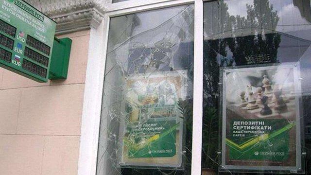 У Миколаєві ледь не спалили відділення «Сбербанку России»