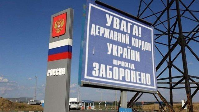 В Росії запропонували денонсувати угоду про російсько-український кордон