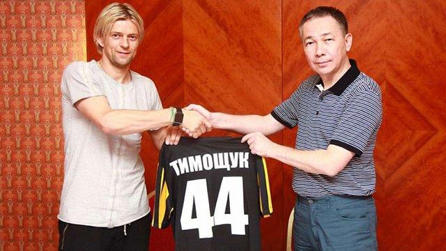 Анатолій Тимощук знайшов собі новий клуб... у Казахстані